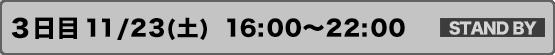 3日目             11/23(土)16:00~22:00