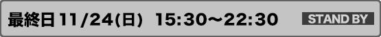 最終日             11/24(日)15:30~22:30