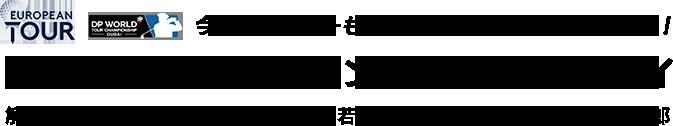 EUROPEAN TOUR 今季欧州ツアーもいよいよ最後!年間王者決定戦!DPワールドツアーチャンピオンシップ ドバイ 解説:大町 昭義・佐藤 信人/実況:若月 弘一朗、薬師寺 広、皆藤 慎太郎