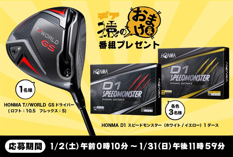 ギア猿のおまけ 〜HONMA T//WORLD GSドライバー〜 番組プレゼント