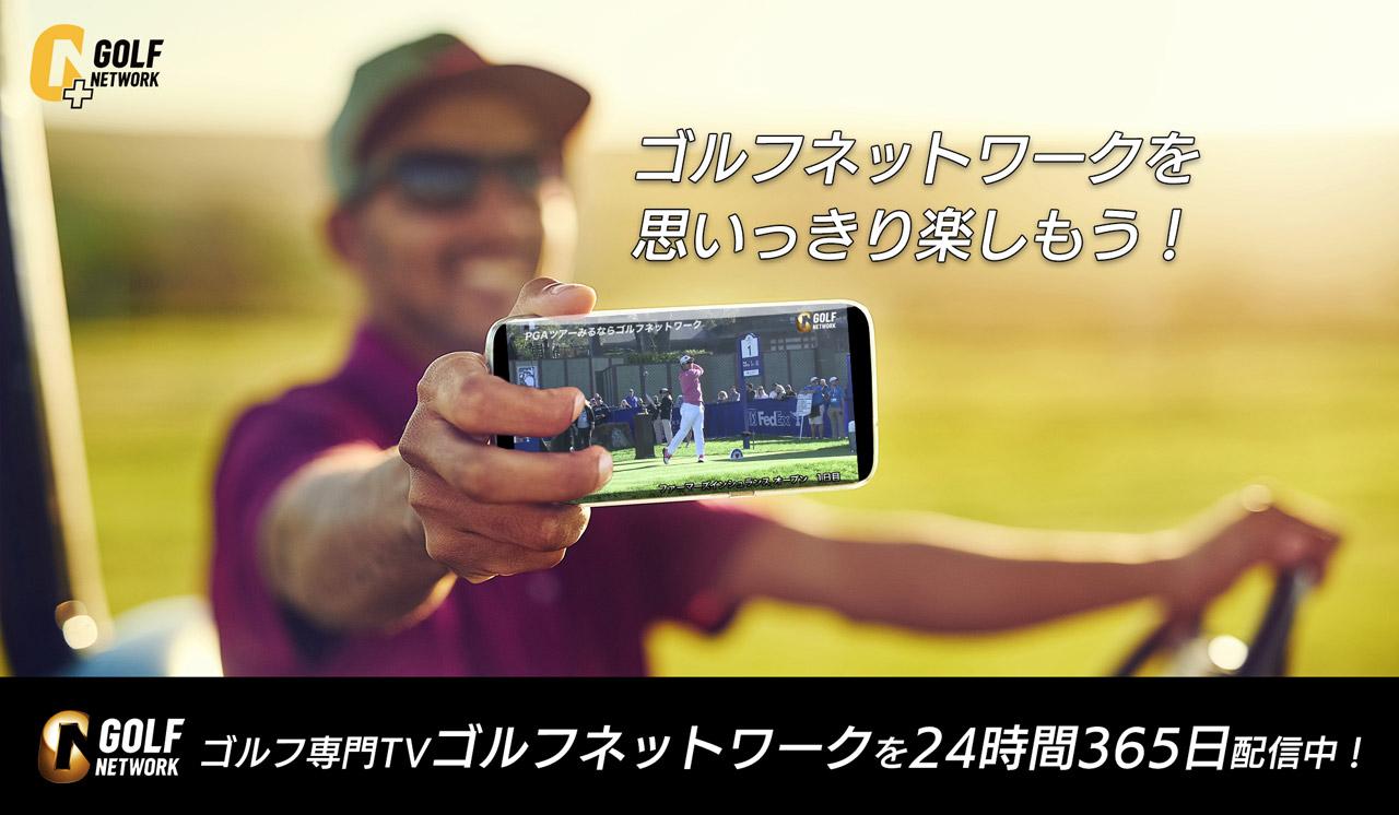 ゴルフネットワークを思いっきり楽しもう! ゴルフ専門TVゴルフネットワークを24時間365日配信中!