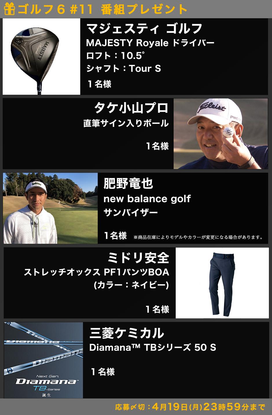 ゴルフ6#11 番組プレゼント