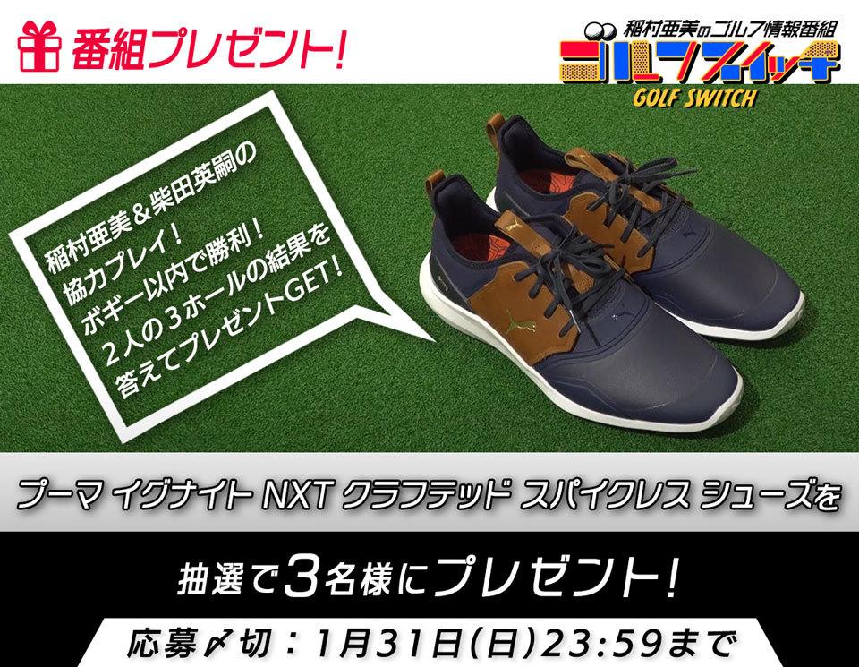 稲村亜美のゴルフ情報番組 「ゴルフスイッチ!」番組プレゼント