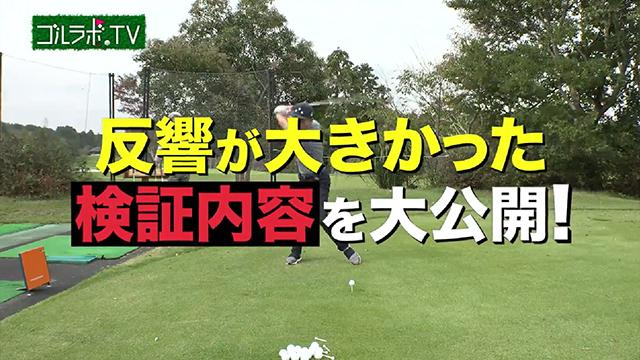 ゴルラボ.TV総集編① 反響が大きかった検証内容を大公開!