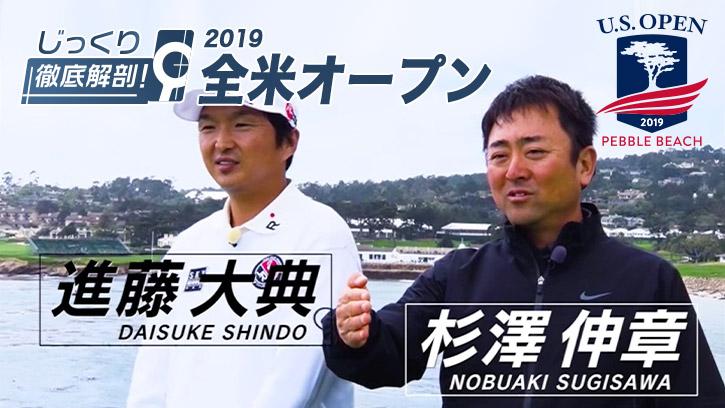 佐藤信人プロ、杉澤伸章氏、進藤大典氏の3人が、全米オープンの舞台ペブルビーチGLを実際にラウンドしながら、見所を紹介!