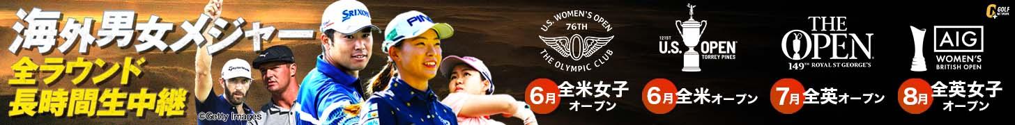 男女海外メジャー全ラウンド長時間生中継 6月・全米女子オープン 6月・全米オープン 7月・全英オープン 8月・AIG全英女子オープン