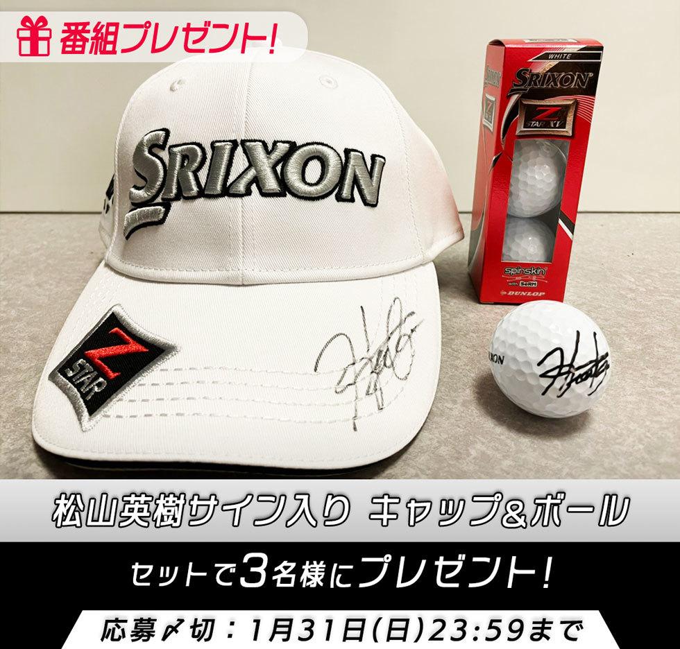 新春スペシャル「松山英樹が選んだ!これがゴルフの最高峰」番組プレゼント