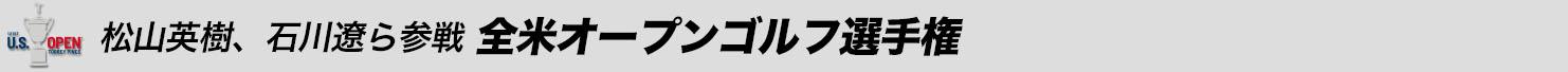 松山英樹、石川遼ら参戦! 全米オープンゴルフ選手権