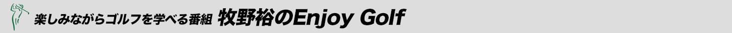 楽しみながらゴルフを学べる番組 牧野裕のEnjoyGolf