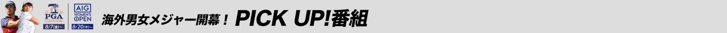 おすすめ番組・LIVE中継ピックアップ!