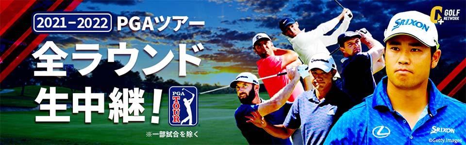 松山英樹参戦!2021-22 PGAツアー 全ラウンド生中継