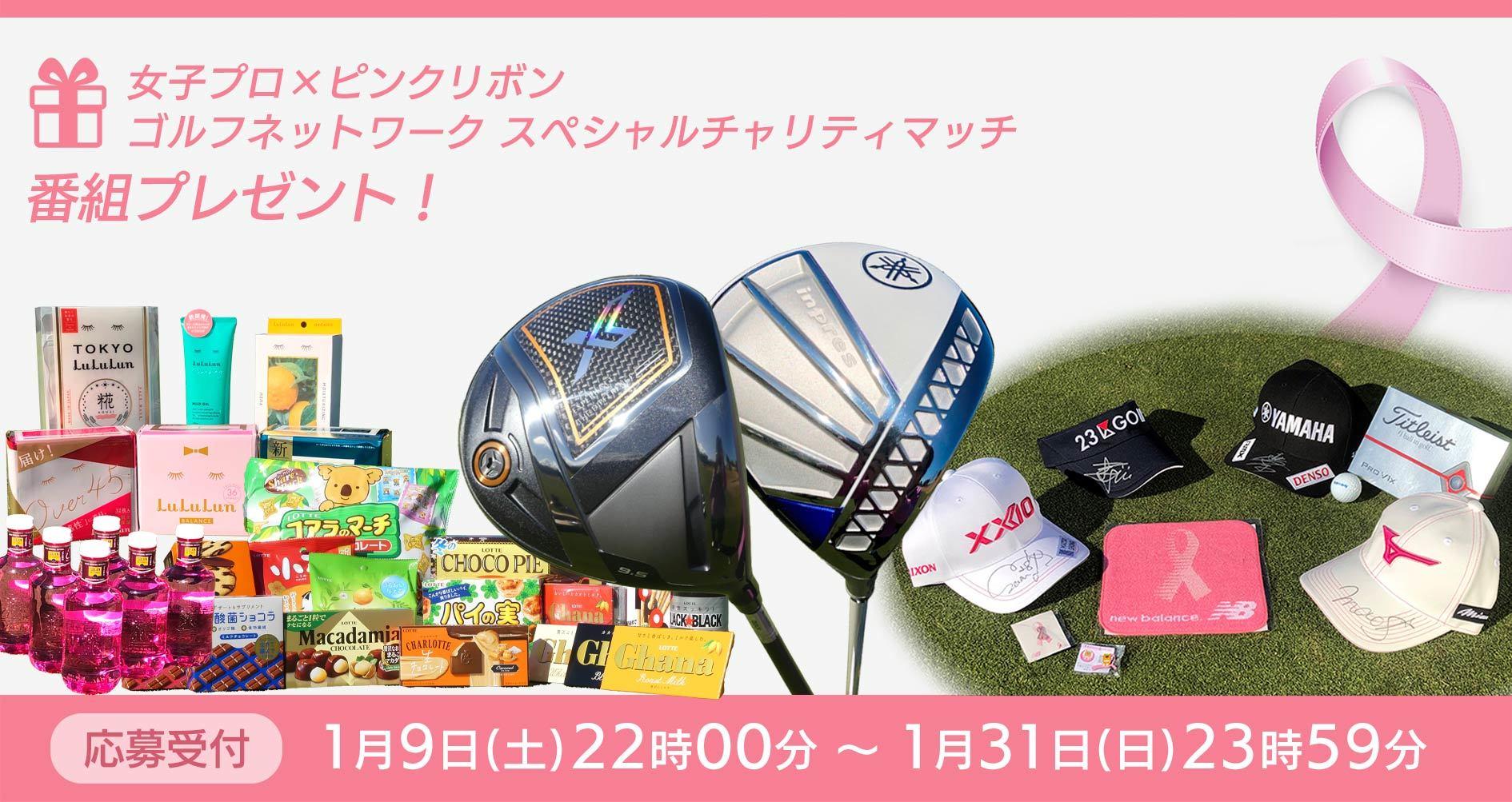 女子プロ×ピンクリボン「ゴルフネットワーク スペシャルチャリティマッチ」番組プレゼント