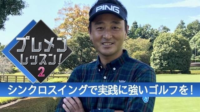 シンクロスイングで実践に強いゴルフを!堀尾研仁メソッド