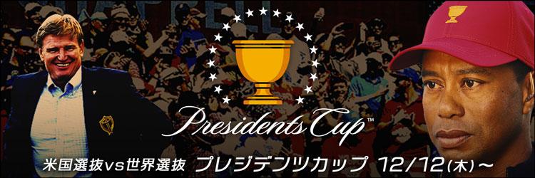 ザ・プレジデンツカップ 12月14日(木)〜全ラウンド生中継!松山英樹参戦の世界選抜チームが、タイガー・ウッズ率いるUSAチームに挑む!