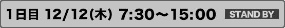 1日目 12/12(木)7:30~15:00