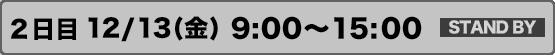 2日目 12/13(金)9:00~15:00