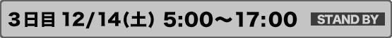 3日目 12/14(土)5:00~17:00