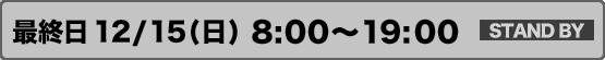 最終日 12/15(日)8:00~19:00