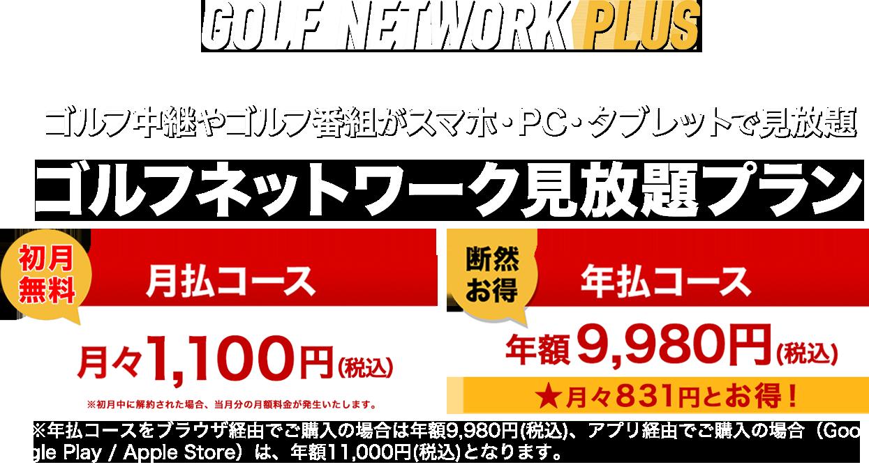 ゴルフネットワーク見放題プランのご加入はこちら