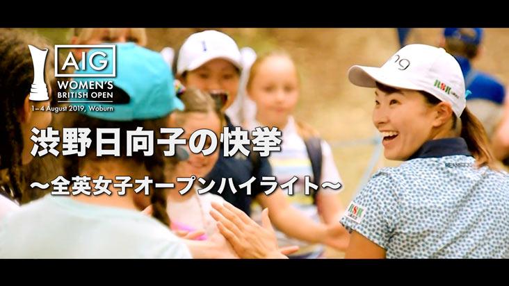 [緊急特番]祝・優勝!渋野日向子の快挙〜全英女子オープンハイライト