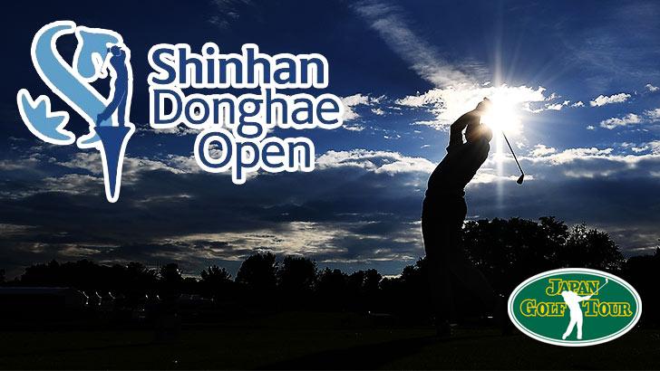 JGTO、韓国ツアー、アジアンツアー共催大会「SHINHAN DONGHAE OPEN」日本勢41名参戦