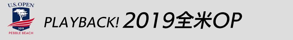 PLAYBACK!2019全米OP