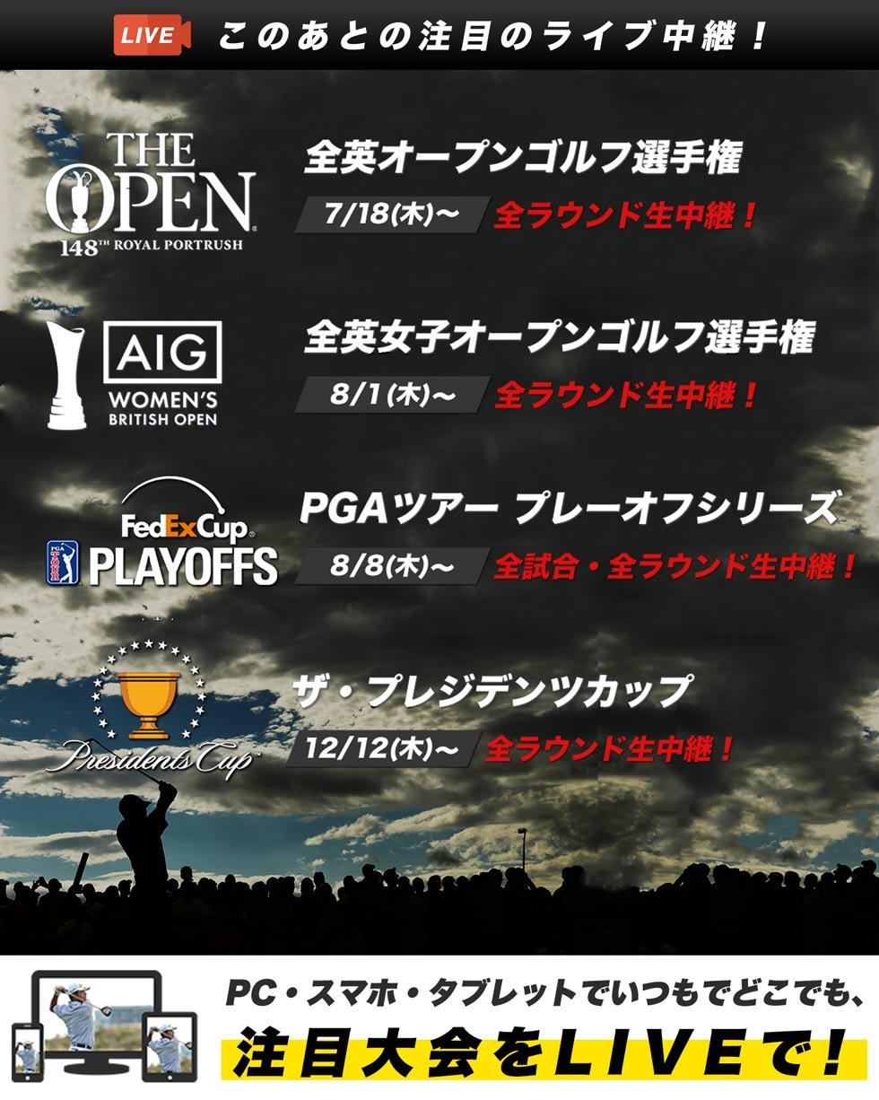 全英女子オープン、PGAツアープレーオフシリーズ、プレジデンツカップなど注目のトーナメント中継が目白押し