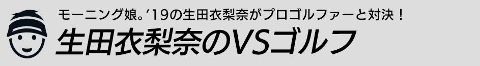 モーニング娘。'19の生田衣梨奈がプロと対決 生田衣梨奈のVSゴルフ
