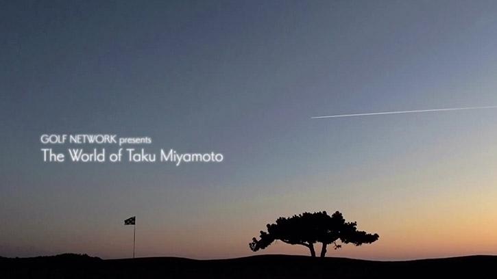 フル画面視聴がおすすめ!The World of Taku Miyamoto『Beautiful Golf Images』