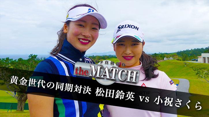 「プロによる1対1の真剣勝負!the MATCH」松田鈴英と小祝さくらの黄金世代の同期対決!