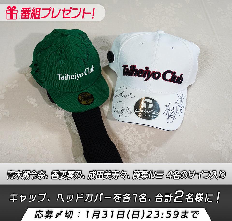 ゴルフ真剣勝負 the MATCH 〜青木瀬令奈 vs 葭葉ルミ〜番組プレゼント