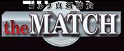 プロによる1対1の真剣勝負!the MATCH