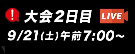 渋野日向子参戦デサントレディース東海「1番ホール生中継 2日目」