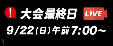渋野日向子参戦デサントレディース東海「1番ホール生中継 最終日」