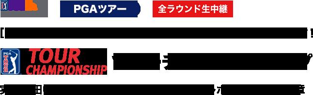 松山英樹、日本人初の年間王者を目指す!プレーオフ最終戦 ツアーチャンピオンシップ