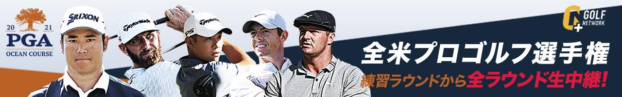 2021 PGA OCEAN COURCE 全米プロゴルフ選手権 練習ラウンドから全ラウンド生中継! 5/18 TUE~