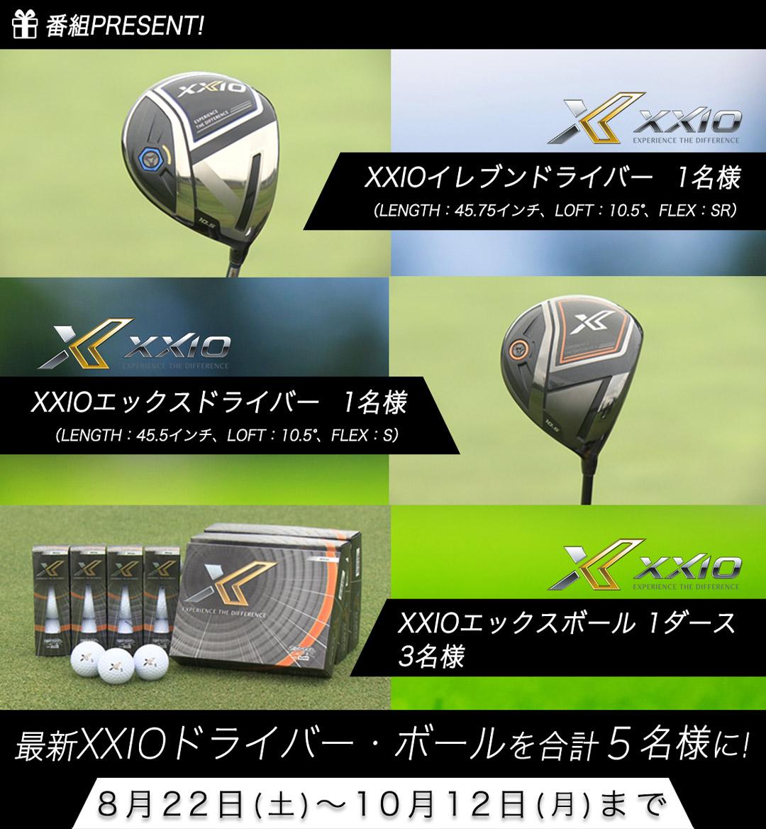 ラキールカップ第6回日本クラブチームゴルフ選手権 番組プレゼント
