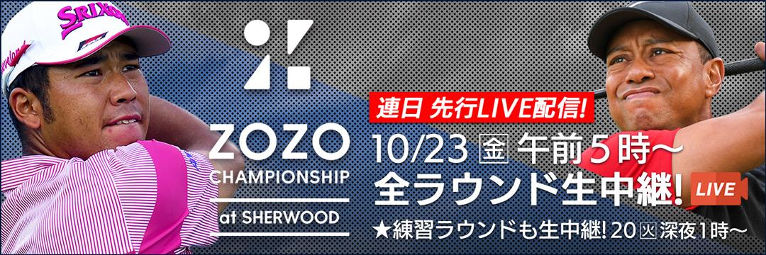 ZOZO CHAMPIONSHIP at SHERWOOD 10/23(金) 午前5時~ 全ラウンド生中継! 連日先行LIVE配信! ★練習ラウンドも生中継! 10/20(火)深夜1時~